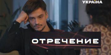 ОТРЕЧЕНИЕ сериал 2020 детектив онлайн УКРАИНА все серии
