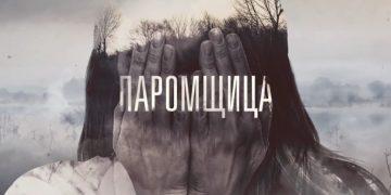 Сериал ПАРОМЩИЦА 2020 фильм на Россия 1 мелодрама все серии 1-16 онлайн