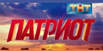 ПАТРИОТ сериал 2020 ТНТ серии 1-16 смотреть онлайн