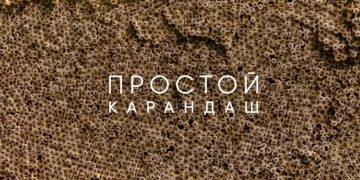 ПРОСТОЙ КАРАНДАШ фильм 2020 мелодрама онлайн