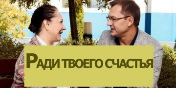 Сериал РАДИ ТВОЕГО СЧАСТЬЯ 2020 фильм на Россия 1 мелодрама все серии онлайн