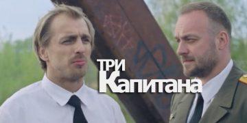 СЕРИАЛ ТРИ КАПИТАНА 2020 фильм онлайн все серии НТВ