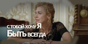 Сериал С ТОБОЙ ХОЧУ Я БЫТЬ ВСЕГДА 2020 онлайн все серии 1,2,3,4 Россия 1