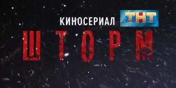Сериал ШТОРМ 2020 онлайн на ТНТ все серии