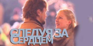 СЛЕДУЯ ЗА СЕРДЦЕМ сериал 2020 детектив онлайн УКРАИНА все серии
