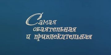 Фильм САМАЯ ОБАЯТЕЛЬНАЯ И ПРИВЛЕКАТЕЛЬНАЯ комедия Бежанов СССР 1985 на НТВ