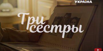 СЕРИАЛ ТРИ СЕСТРЫ фильм 2020, мелодрама, онлайн Домашний