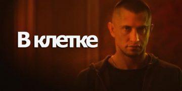 Фильм В КЛЕТКЕ 2020 сериал смотреть онлайн НТВ все серии Павел Прилучный