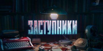 Сериал ЗАСТУПНИКИ 2020 на Первом все серии исторический, онлайн