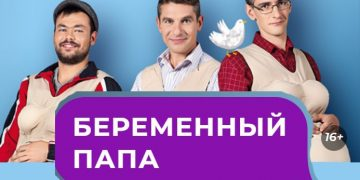 БЕРЕМЕННЫЙ ПАПА новые выпуски на Ю - Россия все выпуски онлайн