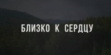 Сериал БЛИЗКО К СЕРДЦУ 2020 фильм 2020, мелодрама, онлайн Домашний