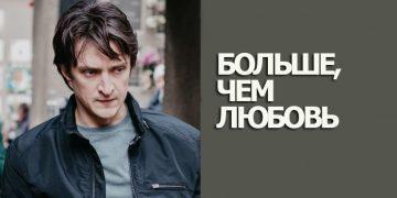 Сериал БОЛЬШЕ, ЧЕМ ЛЮБОВЬ 2020 на Пятнице все серии онлайн