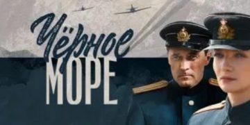 Сериал ЧЁРНОЕ МОРЕ 2020 фильм на Россия1, исторический онлайн