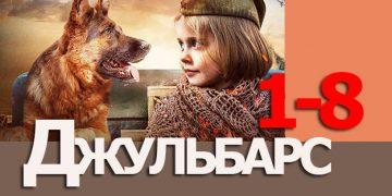 Сериал ДЖУЛЬБАРС 2020 на Первом все серии 1-8 о войне 1941 онлайн