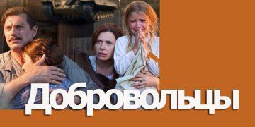 ДОБРОВОЛЬЦЫ 2020 фильм Украина 1-16 мелодрама онлайн все серии