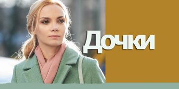Сериал ДОЧКИ фильм 2020 все серии мелодрама онлайн УКРАИНА