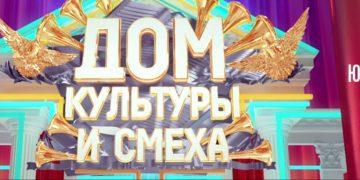 ДОМ КУЛЬТУРЫ И СМЕХА от 23.04.2020 ЮМОР РОССИЯ 1 смотреть онлайн