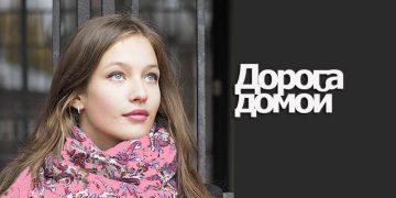 Сериал ДОРОГА ДОМОЙ фильм 2020, мелодрама, онлайн все серии