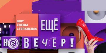 Шоу Елены Степаненко ЕЩЕ НЕ ВЕЧЕР от 12.04.2020 РОССИЯ 1 смотреть онлайн