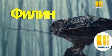 ФИЛИН сериал 2020 детектив онлайн УКРАИНА все серии