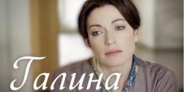 Сериал ГАЛИНА фильм на Россия 1 мелодрама все серии онлайн