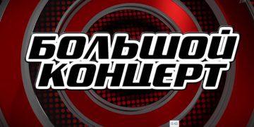 ГОЛОС БОЛЬШОЙ КОНЦЕРТ от 26.04.2020 смотреть онлайн на Первом