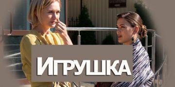 Фильм ИГРУШКА 2020 на ТВЦ сериал детектив серии онлайн