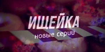 Сериал ИЩЕЙКА-4 сезон 2020 женский детектив 1-16 серии онлайн