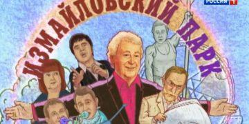 ИЗМАЙЛОВСКИЙ ПАРК от 10.04.2020 ЮМОР КОНЦЕРТ РОССИЯ 1 смотреть онлайн