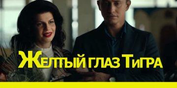 Сериал ЖЕЛТЫЙ ГЛАЗ ТИГРА на Первом все серии исторический, онлайн