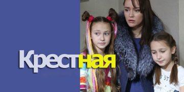 Сериал КРЁСТНАЯ 2020 фильм на Россия 1 мелодрама все серии онлайн