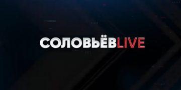 Соловьёв LIVE выпуск от 27.04.2020 с Владимиром Соловьевым онлайн