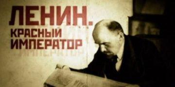 ЛЕНИН. КРАСНЫЙ ИМПЕРАТОР фильм онлайн все серии НТВ исторический