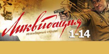 Сериал ЛИКВИДАЦИЯ смотреть онлайн все серии исторический шпионский фильм