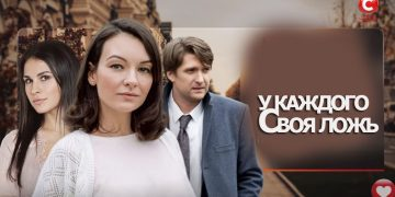 У КАЖДОГО СВОЯ ЛОЖЬ 2020 сериал Украина 1-12 мелодрама онлайн все серии