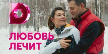 Сериал ЛЮБОВЬ ЛЕЧИТ 2020