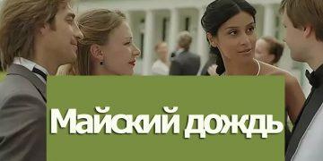 Сериал МАЙСКИЙ ДОЖДЬ фильм на Россия 1 мелодрама все серии онлайн
