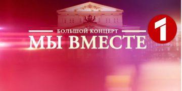 МЫ ВМЕСТЕ от 11.04.2020 БОЛЬШОЙ КОНЦЕРТ РОССИЯ 1 смотреть онлайн