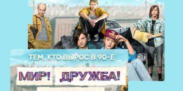 МИР, ДРУЖБА, ЖВАЧКА сериал 2020 ТНТ серии 1-8 смотреть онлайн