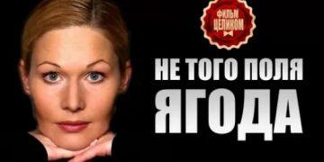 Сериал НЕ ТОГО ПОЛЯ ЯГОДА фильм на Россия 1 мелодрама все серии онлайн