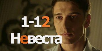 Сериал НЕВЕСТА 2020 фильм мелодрама все серии 1-12 онлайн