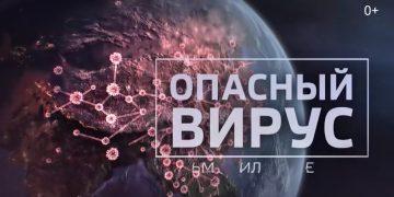 ОПАСНЫЙ ВИРУС 1,2 и ВЕКТОР БОРЬБЫ Документальный фильм Наили Аскер-заде