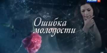 Сериал ОШИБКА МОЛОДОСТИ фильм на Россия 1 мелодрама все серии онлайн