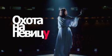 ОХОТА НА ПЕВИЦУ 2020 сериал онлайн все серии 1-16 НТВ детектив
