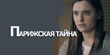 Фильм ПАРИЖСКАЯ ТАЙНА 2020 на ТВЦ сериал детектив серии онлайн