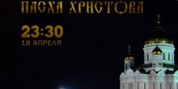 ПАСХА ХРИСТОВА 2020 Прямая трансляция богослужения изХрама ХристаСпасителя