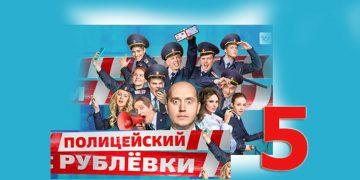 Сериал ПОЛИЦЕЙСКИЙ С РУБЛЁВКИ -5 (2020) онлайн на ТНТ смотреть онлайн