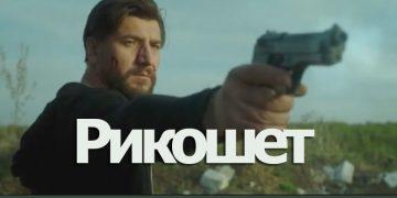 РИКОШЕТ 2020 сериал онлайн все серии 1-16 НТВ криминальный