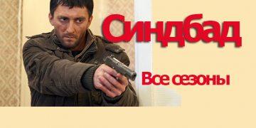 Сериал СИНДБАД ВСЕ СЕЗОНЫ российский онлайн все серии русский детектив