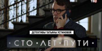 Фильм СТО ЛЕТ ПУТИ 2020 на ТВЦ сериал детектив серии онлайн